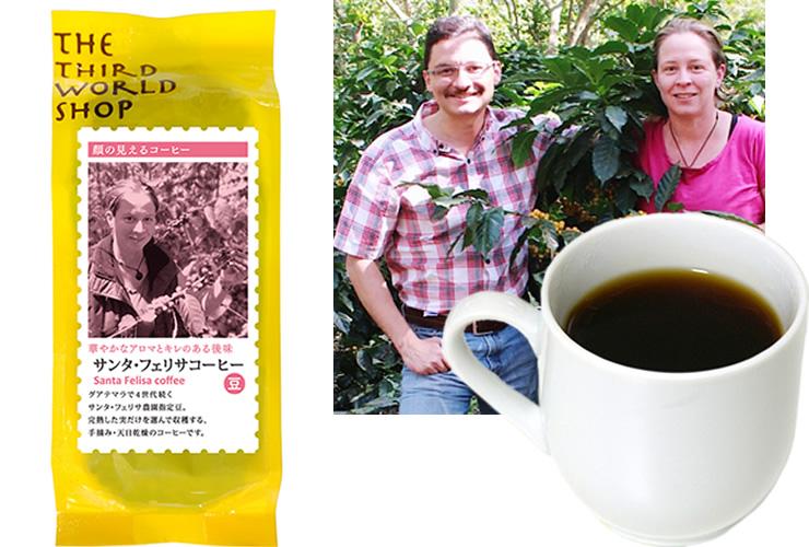 商品紹介_サンタ・フェリサコーヒー