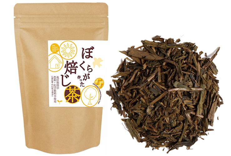 商品紹介_ぼくらが作った焙じ茶