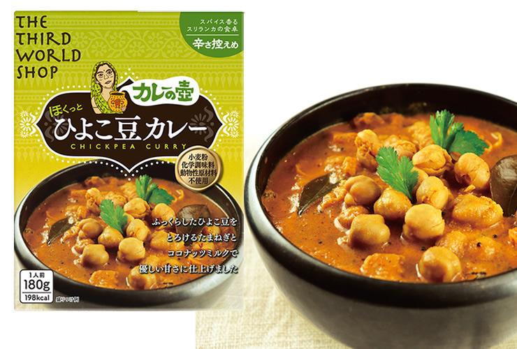商品紹介_カレーの壺 ほくっとひよこ豆カレー(辛さひかえめ)