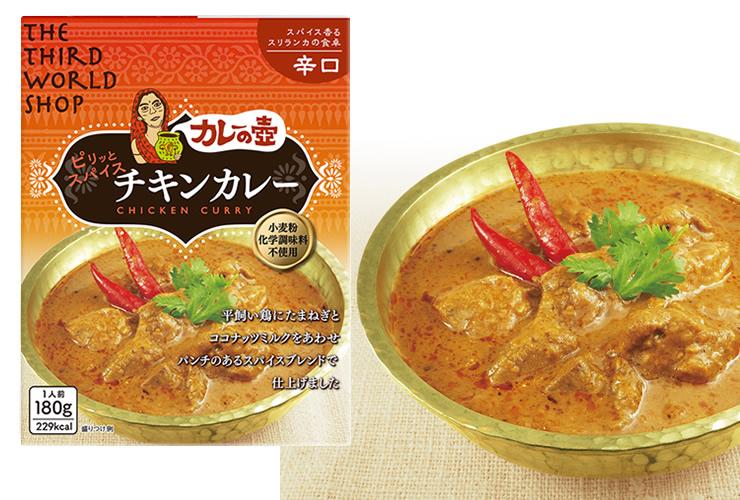 カレーの壺-ピリッとスパイスチキンカレー(辛口)商品紹介