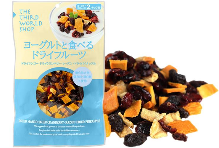 商品紹介_ヨーグルトと食べるドライフルーツ