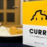 カレーの壺オリジナル商品紹介