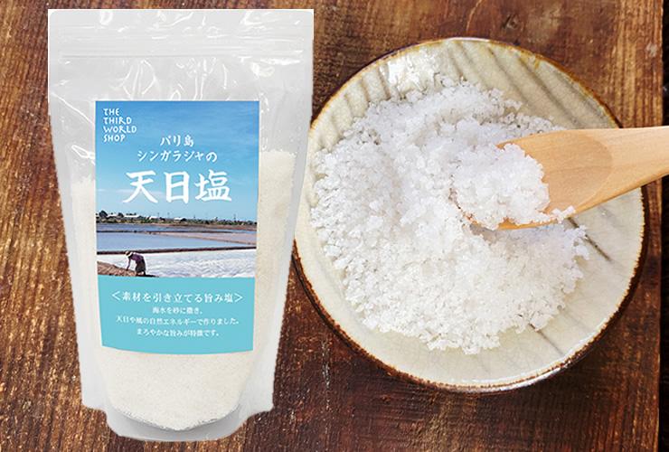 商品紹介_シンガラジャの天日塩
