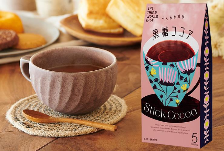 商品紹介_スティック黒糖ココア