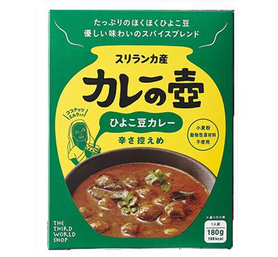 カレーの壺レトルト ひよこ豆