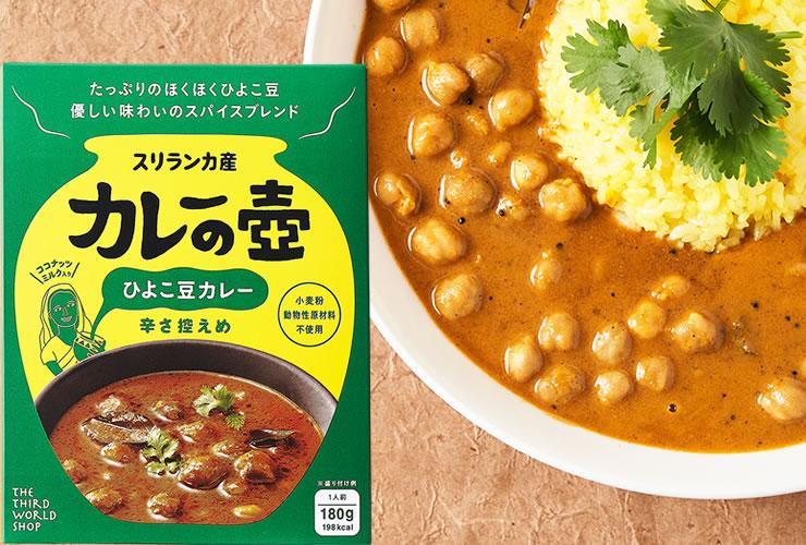 ひよこ豆カレー(辛さ控えめ)
