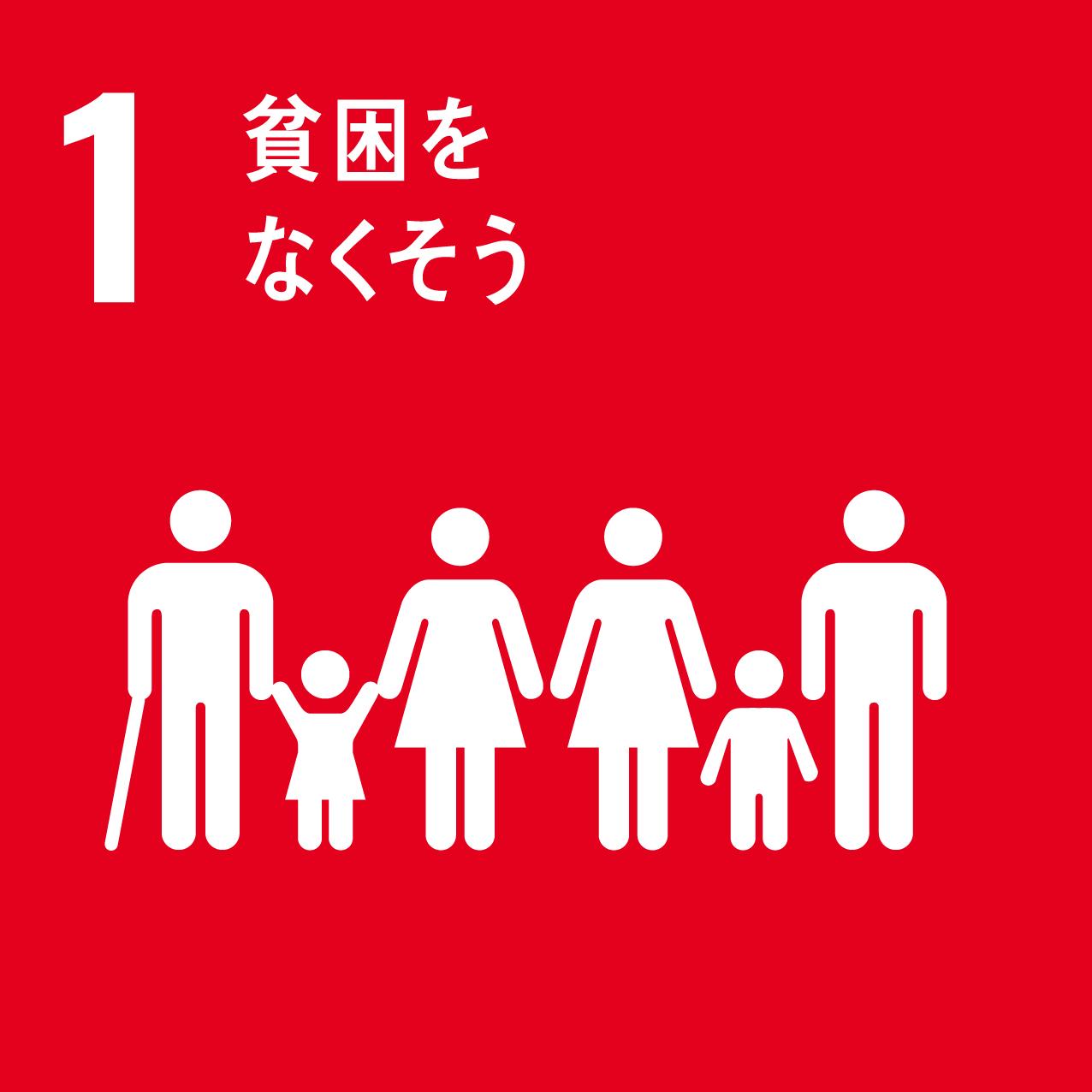 SDGsアイコン1