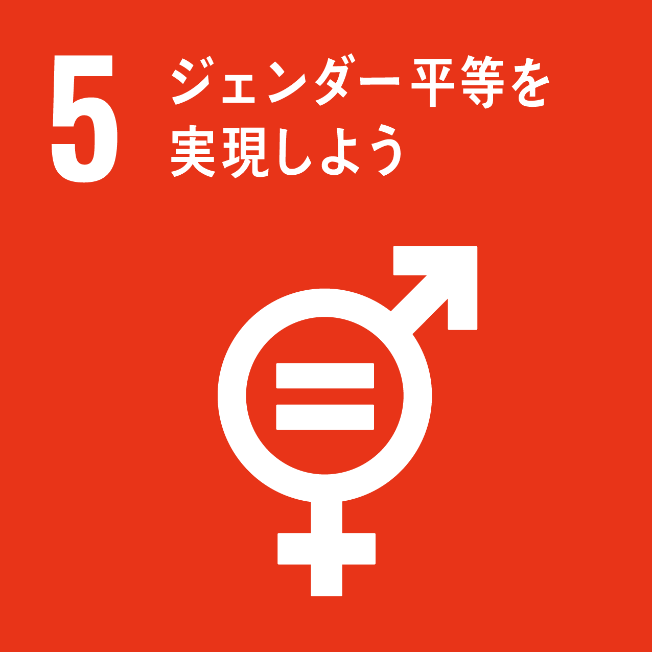 SDGsアイコン5