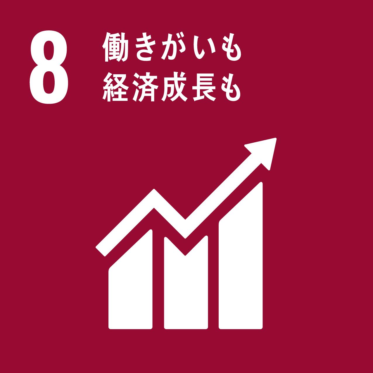 SDGsアイコン8