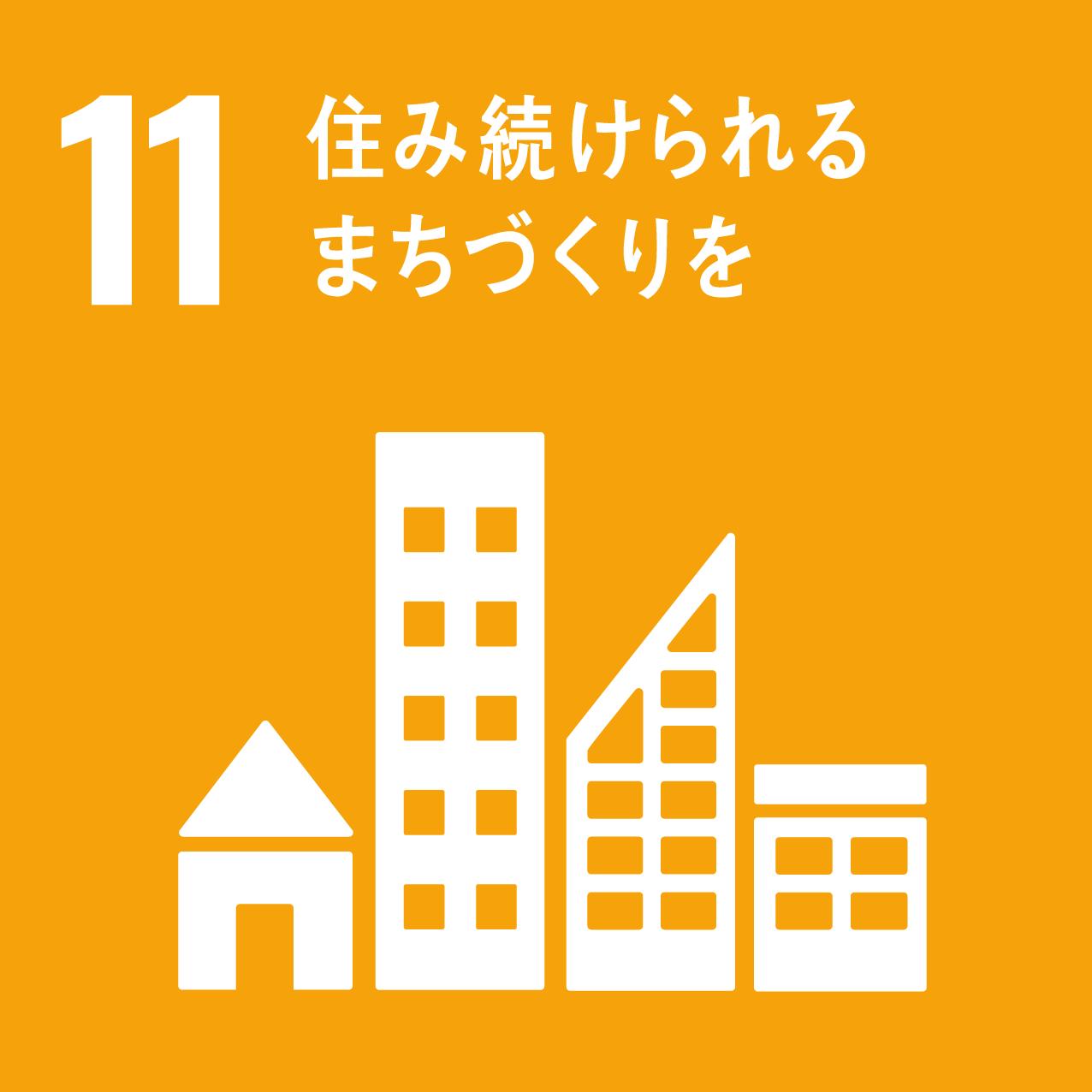 SDGsアイコン11