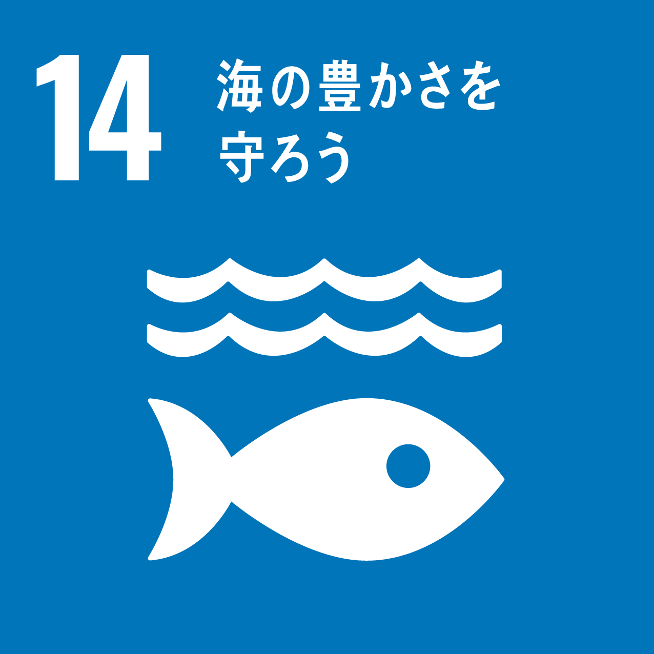 SDGsアイコン14